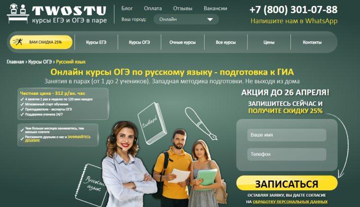 Преимущества онлайн-курсов по русскому языку